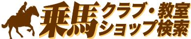 乗馬クラブ・教室検索/ロゴ